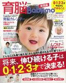 【バーゲン本】育脳Baby-mo 実践編 創造力を育てるドリルつき