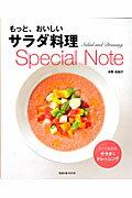 もっと、おいしいサラダ料理Special Note