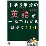 中学3年分の英語が一瞬でわかる塾テク110 (Asuka culture)