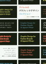 アパレルのグラフィックデザインコレクション [ グラフィック社編集部 ]