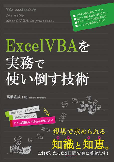 ExcelVBAを実務で使い倒す技術 [ 高橋宣成 ]