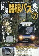 秘境路線バスをゆく(7)