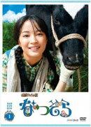 連続テレビ小説 なつぞら 完全版 DVD BOX1