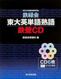 鉄緑会東大英単語熟語鉄壁CD (<CD>)