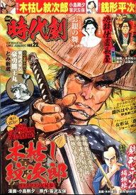 漫画時代劇(vol.22) (GW MOOK)
