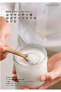 コウケンテツ流ココナッツオイルレシピ