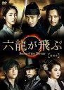 六龍が飛ぶ<ノーカット版> DVD-BOX 第四章 [ ユ・アイン ]