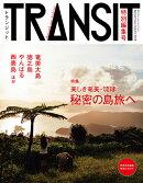 TRANSIT 特別編集号 美しき奄美・琉球 秘密の島旅へ