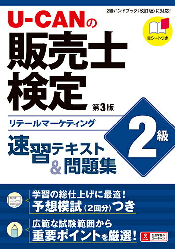 U-CANの販売士検定2級 速習テキスト&問題集 第3版 (ユーキャンの資格試験シリーズ) [ ユーキャン販売士検定試験研究会 ]