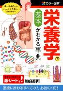 カラー図解栄養学の基本がわかる事典