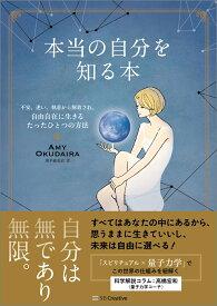【楽天ブックス限定特典】本当の自分を知る本(『本当の自分を知るQ&A』(PDF)) 不安、迷い、執着から解放され、自由自在に生きるたったひとつの方法 [ Amy Okudaira(奥平 亜美衣) ]