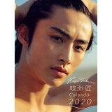 岐洲匠カレンダー(2020) ([カレンダー])