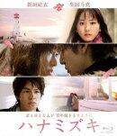 ハナミズキ【Blu-ray】