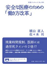 安全な医療のための「働き方改革」 (岩波ブックレット) [ 植山 直人 ]