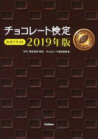 チョコレート検定 公式テキスト2019年版 [ 株式会社 明治チョコレート検定委員会 ]