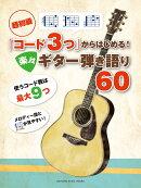 超初級 「コード3つ」からはじめる! 楽々ギター弾き語り60