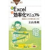 Excel「超」効率化マニュアル (ブルーバックス)
