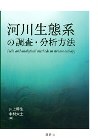 河川生態系の調査・分析方法 [ 井上 幹生 ]