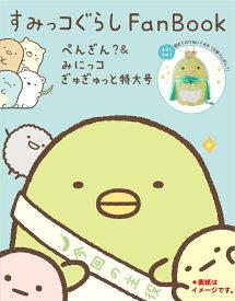 すみっコぐらし Fan Book ぺんぎん?&みにっコぎゅぎゅっと特大号 (生活シリーズ) [ 主婦と生活社 ]