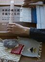 木枠の織り機で手織りこもの コースターからタペストリー、マフラーまで 気軽に楽しむウィービング [ ichi.co ]