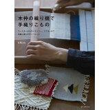 木枠の織り機で手織りこもの