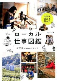 ローカル仕事図鑑 新天地のハローワーク (Local Life Book) [ Deco ]