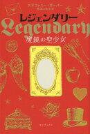 レジェンダリー 魔鏡の聖少女