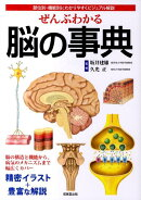 ぜんぶわかる脳の事典