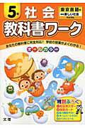 教科書ワーク社会5年 東京書籍版新編新しい社会完全準拠