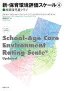 新・保育環境評価スケール4〈放課後児童クラブ〉