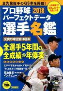 プロ野球パーフェクトデータ選手名鑑(2018)