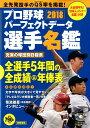 プロ野球パーフェクトデータ選手名鑑(2018) (別冊宝島)