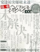 臨増ナックルズDX(vol.8)