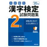 本試験型漢字検定2級試験問題集('20年版)