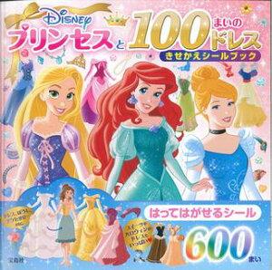 Disneyプリンセスと100まいのドレスきせかえシー...