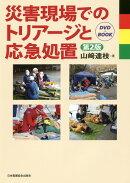 災害現場でのトリアージと応急処置第2版