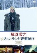 槇原敬之 フィンランド音楽紀行〜特別編〜