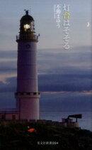 灯台はそそる