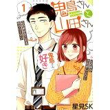 鬼島さんと山田さん(1) (ガンガンコミックス pixiv)