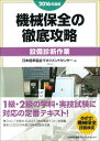 機械保全の徹底攻略(2016年度版 設備診断作業) [ 日本能率協会マネジメントセンター ]