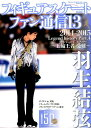 フィギュアスケートファン通信(13) 羽生結弦 Legend history part.4(201 (メディアックスmook)