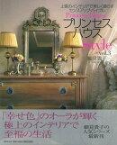 【バーゲン本】プリンセスハウスStyle vol.3