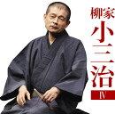 【予約】柳家小三治4 厩火事/品川心中