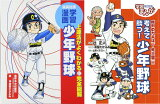 学習まんが 少年野球「うまくなる!」&「試合で勝つ!」2冊セ
