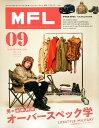 MFL(vol.09) タフでワイルドなライフスタイル★ファッション・クル オーバースペック学 (SAN-EI MOOK)