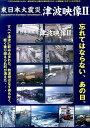 DVD>東日本大震災津波映像(2) (<DVD>)