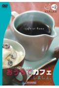 【DVD】 おうちでカフェしましょ。