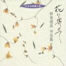 日本合唱曲全集::花に寄せて 新実徳英 作品集2