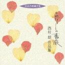 日本合唱曲全集::まぼろしの薔薇 西村朗 作品集