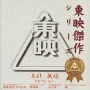 東映傑作シリーズ 五社英雄 監督作品 Vol.1